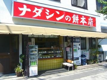 有限会社 ナダシンの餅