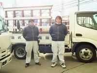 「斎藤産業株式会社」のイメージ