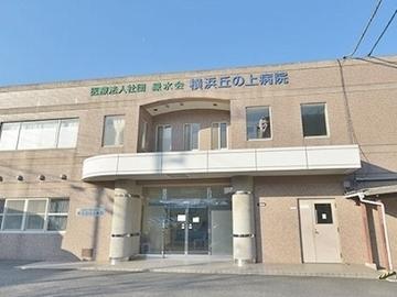 医療法人社団 緑水会 横浜丘の上病院