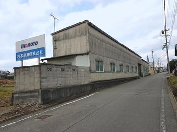 岩本産業株式会社 姫路工場