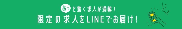 ディースターNET公式LINE@はじめました!